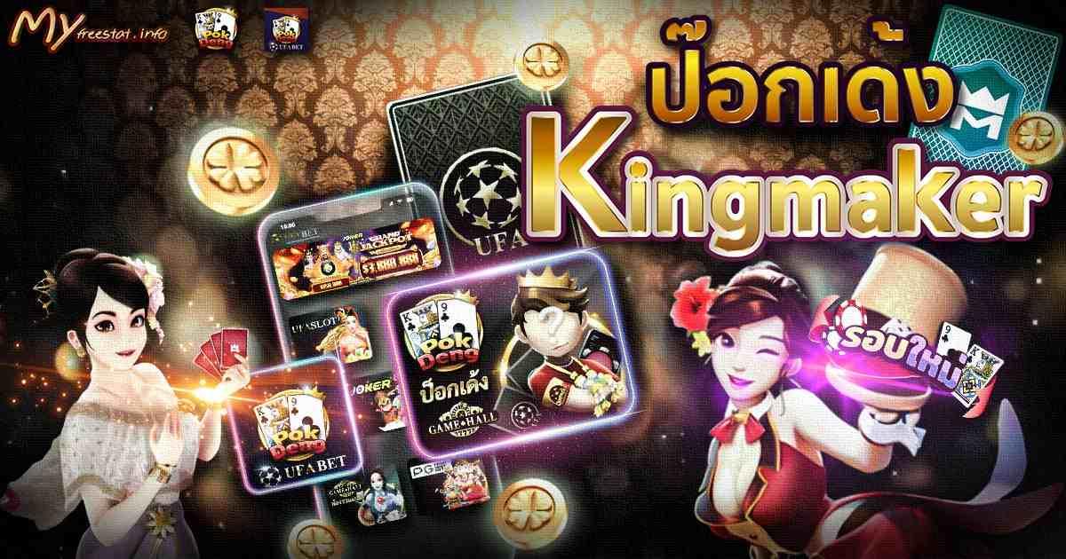 สมัครเล่นป๊อกเด้ง Kingmaker ป๊อกเด้งออนไลน์ ง่าย ๆที่ UFABET