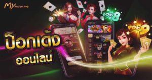 เกมไพ่ป๊อกเด้ง pokdeng online kingmaker เล่นง่านผ่านมือถือ